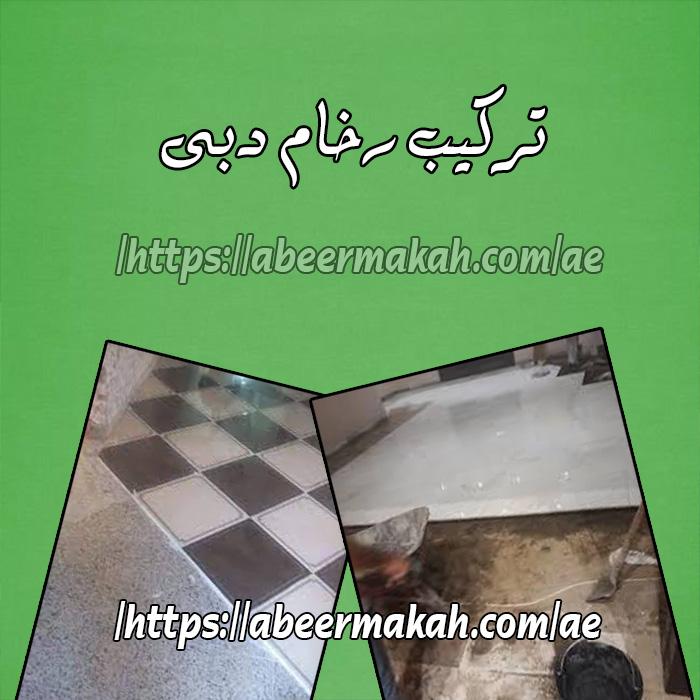 تركيب رخام دبي