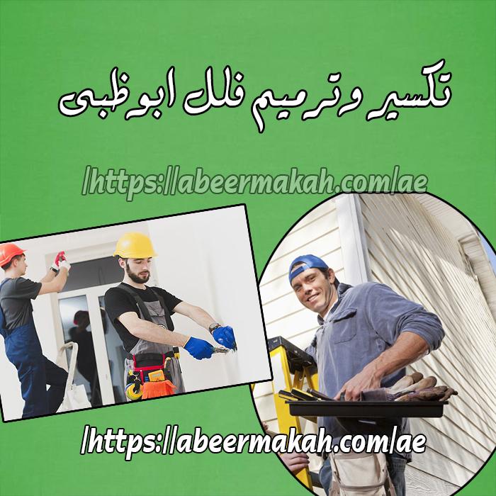 تكسير وترميم فلل ابو ظبي