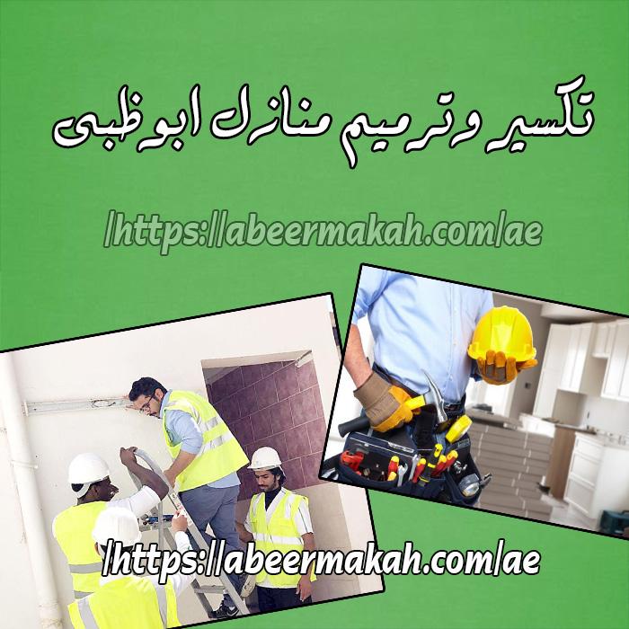 تكسير وترميم منازل ابو ظبي