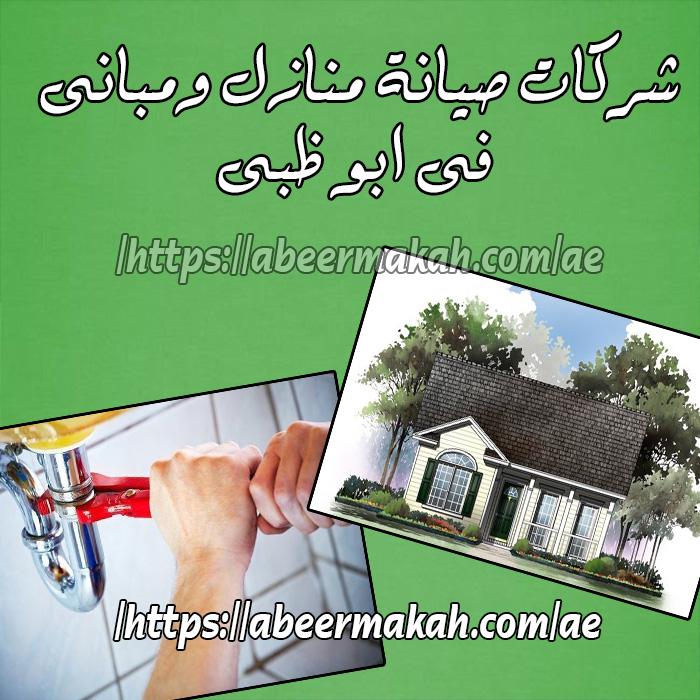 شركات صيانة منازل ومباني في أبو ظبي
