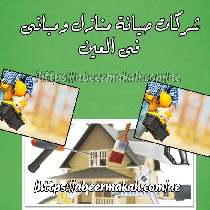 شركات صيانة منازل ومباني في العين