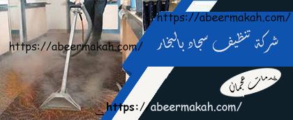 تنظيف سجاد بالبخار عجمان