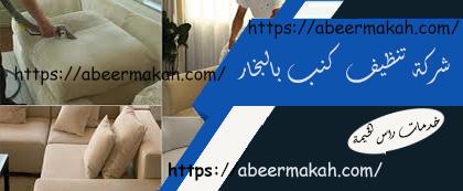 شركة تنظيف كنب بالبخار براس الخيمة   0507765798
