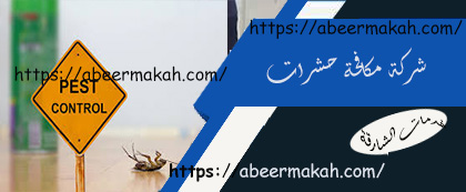 شركة مكافحة حشرات في الشارقة 0502765910